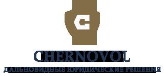 Адвокат Черновол